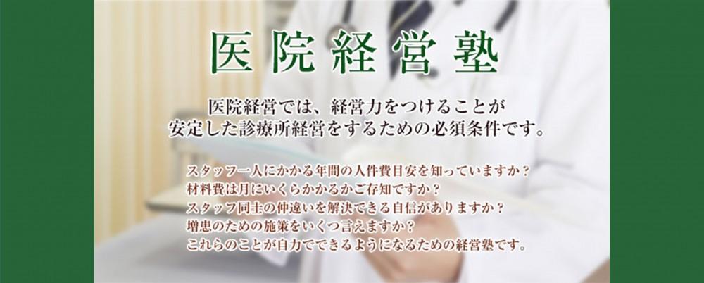 医院経営塾